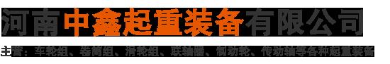 河南中鑫起重装备有限公司